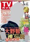 週刊TVガイド2014年4月25日号