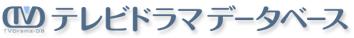 テレビドラマデータベース
