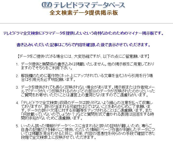 テレビドラマ新データ提供掲示板