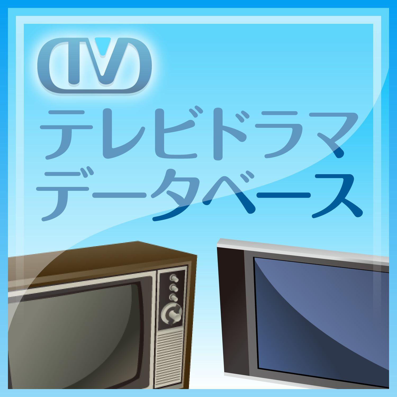 土曜ドラマ(日テレ土曜21時) -...